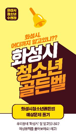 골든벨 홍보영상.png