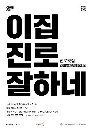포스터_컴온택트_진로(A3)_수정2.jpg
