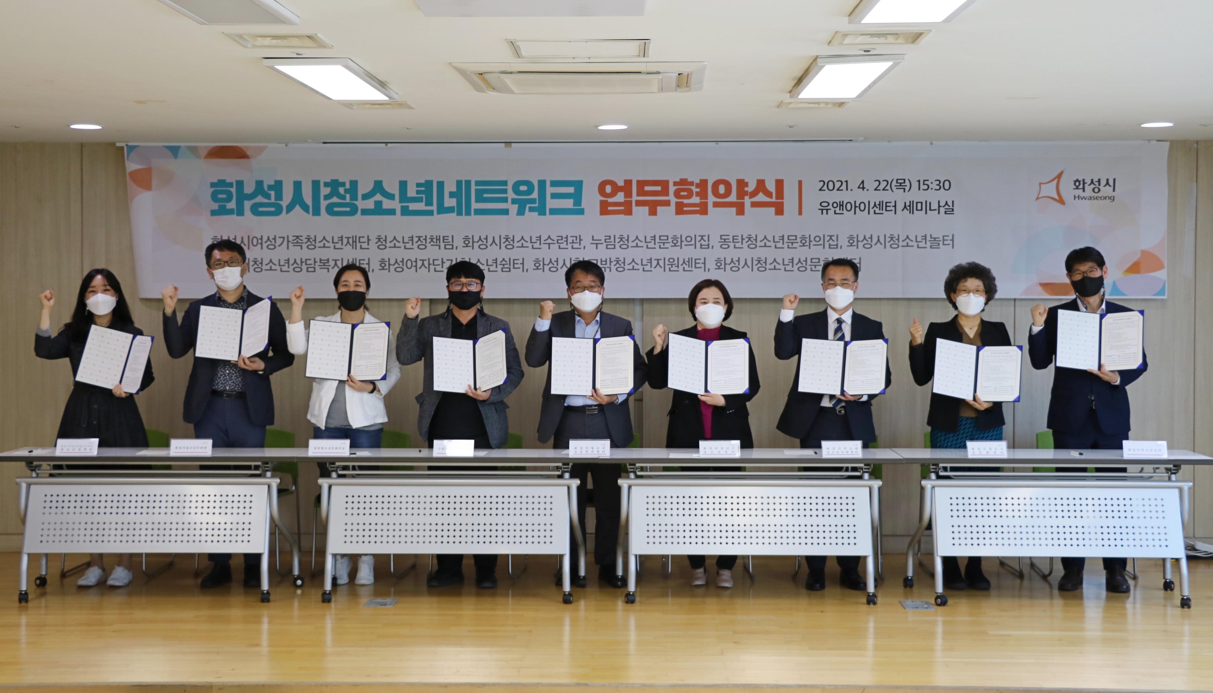 화성시여성가족청소년재단, '2021 화성시청소년네트워크 업무협약' 체결 (2021. 4. 23.)